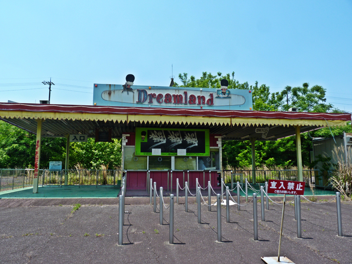 entrée du Nara dreamland par le parking, Japon